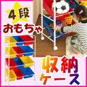 \1,200円引き/ 収納ケース おもちゃ 子供用 おもちゃラック オモチャ箱 おもちゃ箱 子ども部