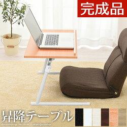 ノートパソコンデスク・昇降テーブル・デスク・机・パソコンデスク・折りたたみ式昇降テーブル