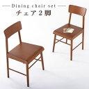 チェア インテリア モダン 家具 木製 ダイニングセット 椅子 いす イス 2脚セット 天然木 アン...