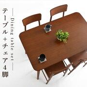 ダイニング セット 天然木 ダイニングチェアー 椅子 いす イス 食卓 ダイニングテーブル 送料無料 おしゃれ チェアー4脚+テーブル120×75セット リビング