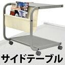 【送料無料】【30日保証付き】サイドテーブル キャスター付き おしゃれサイドテーブル エニグマ