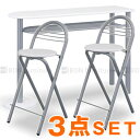 インテリア モダン 家具 机 チェア 椅子 セット 木製 白 ダイニングテーブル リビングテーブル 送料無料 おしゃれ