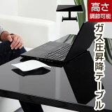 テーブル 高さ調節 昇降式 昇降 昇降式テーブル おしゃれ 鏡面 高級感 ハイ リビング ダイニング ダイニングテーブル インテリアモダン家具机天然木製 120 高さ60 白 黒