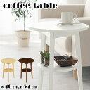 【送料無料】コーヒーテーブル 丸 小型 テーブル ローテーブル ラウンドテーブル 丸型 木製 天然木 机木製サイドテーブル クライム
