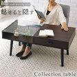 コレクションテーブル ディスプレイ 木製 ガラス 収納 引き出し付き 棚 おしゃれ 脚 ローテーブル センターテーブル ミニテーブル ガラステーブル 座卓 木製テーブル テーブル リビングテーブル 棚付き 送料無料 机 あす楽対応