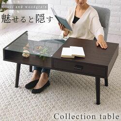 コレクションテーブル・ディスプレイ・送料無料・木製・ガラス・収納・引き出し付き・棚・おしゃれ・モダン・脚・ローテーブル・センターテーブル