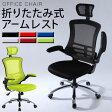 オフィスチェア オフィスチェアー 高機能 チェア チェアー ロッキング パソコンチェア PCチェアー ウレタン 椅子 いす chair 学習 パーソナルチェア 北欧 ガス圧昇降式 肘付き おしゃれ 送料無料 メッシュ ハイバック 肘 あす楽対応
