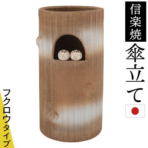 信楽焼 傘立て 陶器 花瓶 日本製 花器 玄関 おしゃれ インテリア 和モダン 和風 かさたて かさ立て エントランス 引越し祝い 新築祝い 国産 国内生産 shigarakiyaki 送料無料 送料込 母の日 フクロウタイプ