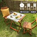 ガーデン 折りたたみ テーブル 椅子 3点セット アウトドア 机 イス カフェテーブルセット 庭 ベランダ テラス 木製 いす 円形 正方形 送料無料 ピクニックテーブル カフェテーブル 丸テーブル ガーデンテーブル おしゃれ シンプル ナチュラル
