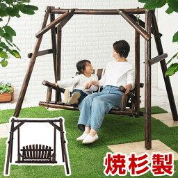 ぶらんこ ブランコ 遊具 ガーデンファニチャー ディスプレイ スイング スィング 天然木 屋外 野外 庭 ガーデン カントリー 2人乗り 二人乗り キッズ 子ども 送料無料 男の子 おしゃれ