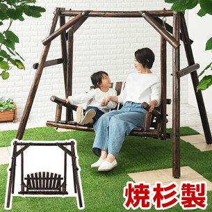 ぶらんこ ブランコ ガーデンファニチャー ディスプレイ スイング スィング ガーデン カントリー
