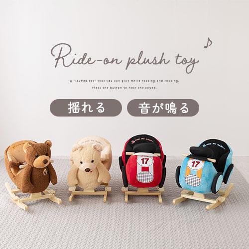 赤ちゃん 乗り物 送料無料 ぬいぐるみ 乗れるぬいぐるみ のりもの 乗用玩具 くま クマ …...:charisma-bon:10021551