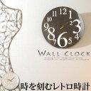 掛け時計 北欧 時計 壁掛け クロック クォーツ 掛時計 壁掛け時計 木製 壁掛時計 雑貨 アンティーク レトロ 調 ギフト 贈り物 新築祝い 開業祝い 結婚祝い 母の日 父の日 敬老の日 デザイナーズ おしゃれ 送料無料