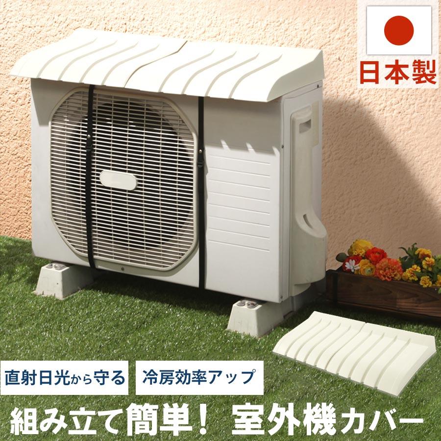 エアコン室外機用カバー 送料無料 日本製 国産 幅約75〜80cm 伸縮 冷房効率アップ …...:charisma-bon:10034965