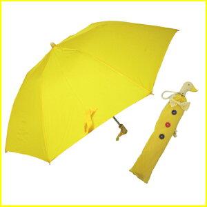 傘【アヒル顔型手元】【訳あり品】子供 コンパクト折傘 安全 雨傘【トップレスカラー無地 手提げ袋 50cm 6本骨】 通学 ギフト 贈り物にも 【楽ギフ_包装選択】【オススメ】※返品・交換できません