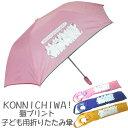 rainbowcharm 子ども用コンパクト折りたたみ傘 子ども 雨傘 トップレス ネコ手提げ袋付き 6本骨 3色 50cm