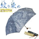 rainbowcharm オパール絞り染め折りたたみ傘 レディース 晴雨兼用 T/C 6本骨 3色 50cm