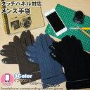 タッチパネル対応メンズ手袋 メンズ 秋冬 スマホ対応 ピンタックパイピング 3色 フリーサイズ