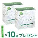桑の葉 美人 青汁(抹茶風味) 2箱 【+10袋プレゼント】 ポリシー化粧品 プラセンタエキ