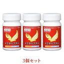 【正規品】【在庫アリ!すぐ使えます!】日本予防医薬 イミダペプチドソフトカプセル 84カプセルx3個(産官学連携抗疲労プロジェクト)イミダペプチド
