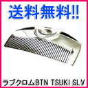 最新ラブクロムBTN TSUKI SLV(美髪コームラブクロム 月 クロマティックシルバー)【LOVE CHROME.】日本古来の「櫛」「簪」をイメージし和調に仕上げました!摩擦軽...