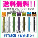 VITABON (ビタボン)3本好きなフレーバーが選べます♪タバコはやめてビタミンを吸おう♪【送料無料】 禁煙【あす楽対応】【HLS_DU】ビタポン