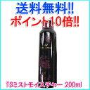 YUUKI炭酸ミストシャワーフェイス用化粧水TSミストモイスチャー200mlユウキ炭酸ミストシャワーTSミストモイスチャー