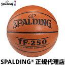 バスケットボールSPALDING スポルディングTF-250...