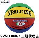 バスケットボールSPALDING スポルディングROOKIE GEAR ルーキーギア (イエローXグリーン)5号球 幼児~小学生 屋内外兼用
