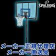 【バスケットボール】【バスケットゴール/バックボード】 SPALDING (スポルディング) NBA HIGHLIGHT ACRYLIC PORTABLE NBAハイライトアクリルポータブル 屋外用 組立サービスなし【メーカー直送のため代引き不可】