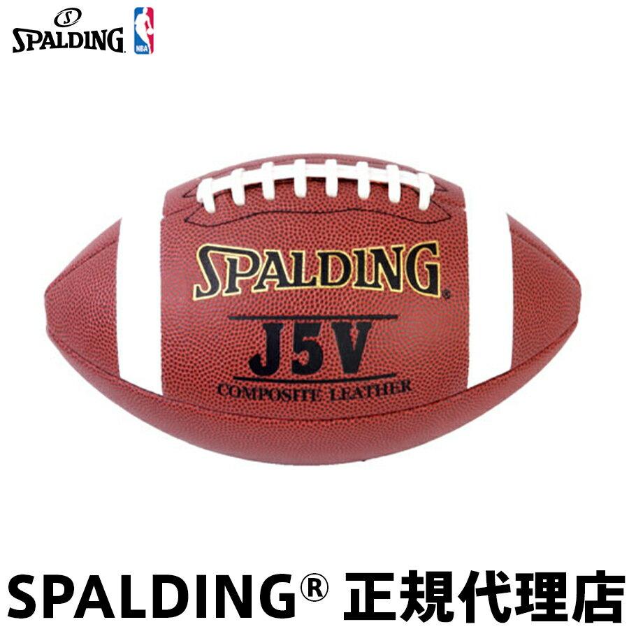 ラグビーボール アメリカンフットボールSPALDING スポルディング J5V 屋外用