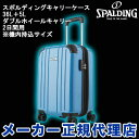 スポルディングキャリーケース36L+5Lダブルホイールキャリー【ブルー】2日間用※機内持ち込みサイズ8輪で走行ラクラク♪[SPALDING スーツケース]【あす楽対応】【HLS_DU】