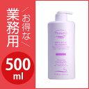 THALGO/タルゴ コンフォール クレンジングミルク【500ml】【業務用】(タルゴジャポン)【あす楽対応】【HLS_DU】