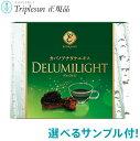 エポラーシェ デルミライト 1箱 (20mlx30袋) (健康補助飲料) 19種類から選べるサンプル付 トリプルサン