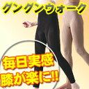 グングンウォークテーピングスパッツ10分丈【男女兼用】【レビ...