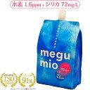 【シリカ72mg高含有】メグミオ 30本�