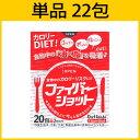 【送料無料】ファイバーショット110g(5g×20包+2包)ノンメタファイバーがモデルチェンジ!カロリー食べても摂らなきゃ良い炭水化物・脂..