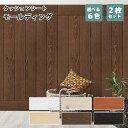 RoomClip商品情報 - クッションシート フォームモールディング(FM) 100×12cm【2枚セット】木目 板壁 シール 腰壁 リメイクシート ふわふわ モールディング 壁紙 汚れ傷隠しに!ウォールステッカー通販