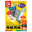 【コクヨ】カラーレーザー&カラーコピー用紙厚紙用紙 LBP-F32 【05P03Dec16】