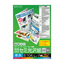 【コクヨ】カラーLBP&カラーコピー両面セミ光沢紙 LBP-FH1810【送料無料】【配送方法は選べません】