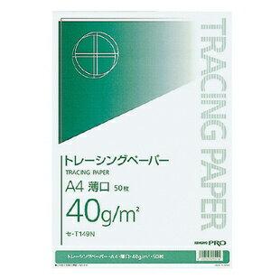◆◆【コクヨ】トレッシングペーパーA4 セ-T149N【送料無料】【配送方法は選べません】