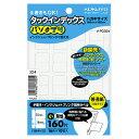 【コクヨ】タックインデックス タ-PC20W【送料無料】【配送方法は選べません】