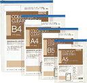 【コクヨ】カラーソフトクリヤーケースC(E型)A5 クケ-355B【送料無料】【配送方法は選べません】