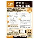 【アピカ】 資格欄の多い履歴書用紙 A4 SY33 【送料無料】【配送方法は選べません】