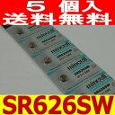 【送料無料】高性能酸化銀電池 SR626SW 5個セット【メール便送料無料】 【532P17Sep16】