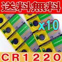 ボタン電池(CR1220)10個セット【代引き発送可】【メール便送料無料】【RCP】 【532P17Sep16】