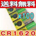 高性能ボタン電池(CR1620)100個セット3780円【送料無料】メール便発送 【5002014】