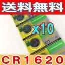 高性能ボタン電池(CR1620)10個セット475円【送料無料】メール便発送 【532P17Sep16】