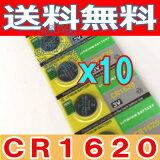長持ち高品質!ボタン電池(CR1620)10個セット【】メール便発送