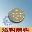 高性能リチウムボタン電池(CR1632)1個85円【代引き発送可】【メール便送料無料】【RCP】